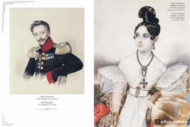 Иллюстрация 1 из 13 для Акварельный портрет - Елена Милюгина | Лабиринт - книги. Источник: Лабиринт