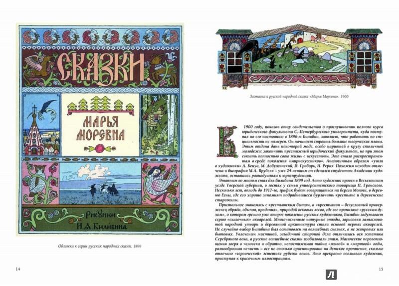 Иллюстрация 1 из 40 для Билибин. Живопись - Оксана Мельничук | Лабиринт - книги. Источник: Лабиринт