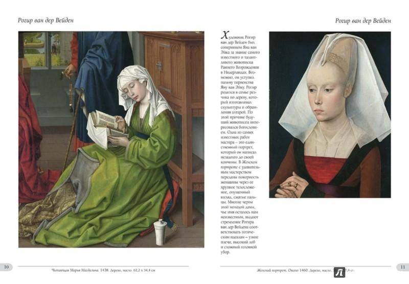 Иллюстрация 1 из 20 для Национальная галерея, Лондон - Виктор Калашников | Лабиринт - книги. Источник: Лабиринт