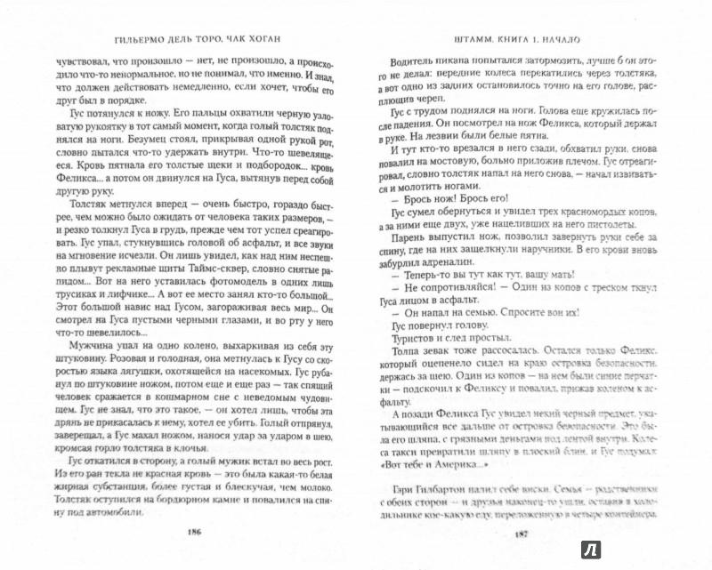 Иллюстрация 1 из 25 для Штамм. Книга 1. Начало - Торо, Хоган | Лабиринт - книги. Источник: Лабиринт