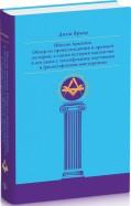 Школы Арканов. Обзор их происхождения и древней истории, а также история масонства