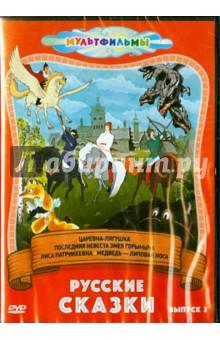 Русские сказки. Выпуск 2 (DVD)