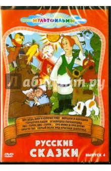 Русские сказки. Выпуск 4 (DVD)