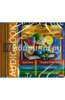 Купить Самые знаменитые сказки. Ш.Перро (CDmp3), ИДДК, Зарубежная литература для детей