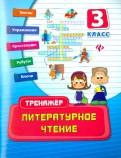 Литературное чтение. 3 класс. Тренажёр