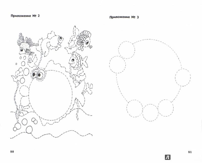 Иллюстрация 1 из 4 для Солнечный лучик. Коррекция и развитие ребенка в игре - Татьяна Трясорукова | Лабиринт - книги. Источник: Лабиринт