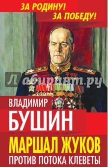 Маршал Жуков. Против потока клеветы валентин рунов удар по украине вермахт против красной армии