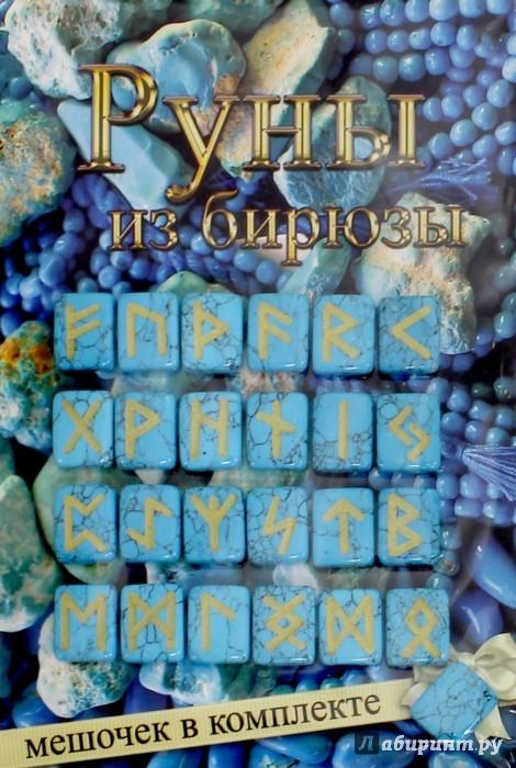 Иллюстрация 1 из 4 для Руны каменные. Бирюза. С книгой и мешочком (РКБ) | Лабиринт - книги. Источник: Лабиринт