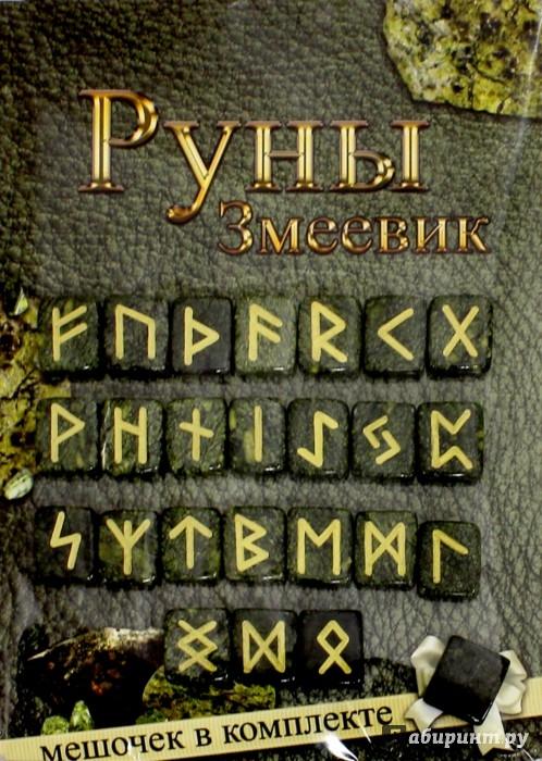 Иллюстрация 1 из 2 для Руны каменные. Змеевик. С книгой и мешочком (РК3) | Лабиринт - книги. Источник: Лабиринт
