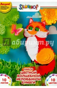 Бумага цветная мелованная, 10 листов, 10 цветов (917148-24)
