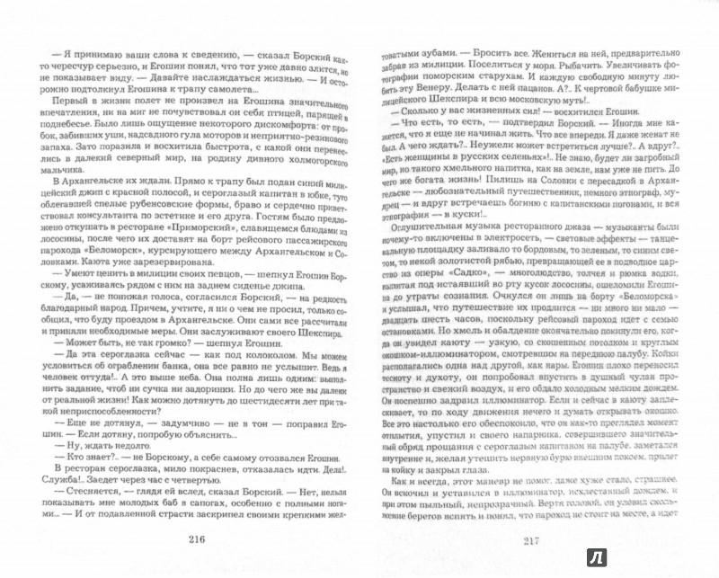 Иллюстрация 1 из 21 для Тьма в конце тоннеля - Юрий Нагибин | Лабиринт - книги. Источник: Лабиринт