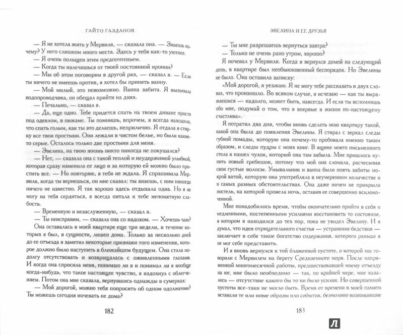 Иллюстрация 1 из 17 для Возвращение Будды. Эвелина и ее друзья. Великий музыкант - Гайто Газданов | Лабиринт - книги. Источник: Лабиринт