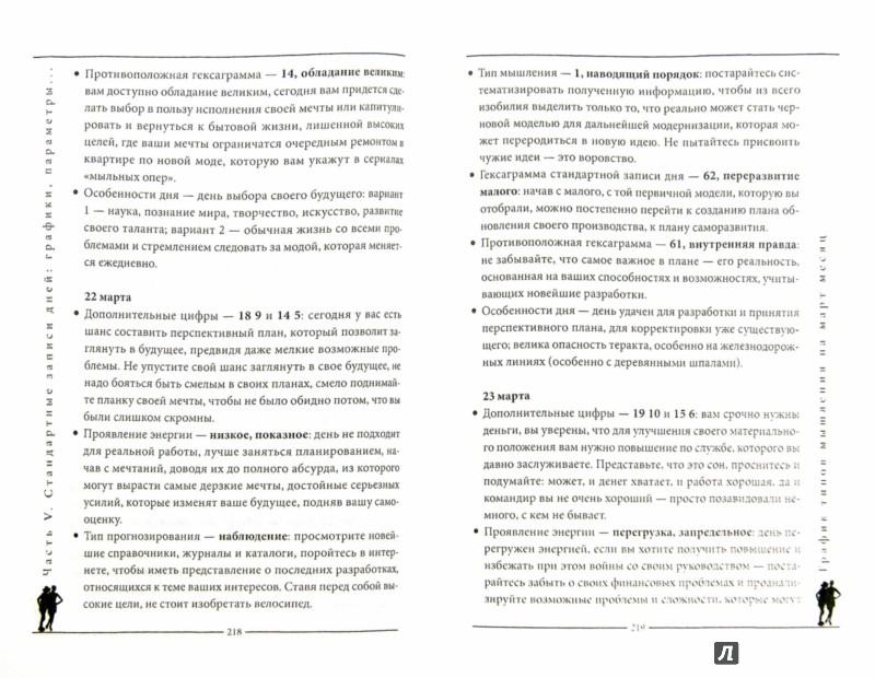 Иллюстрация 1 из 12 для Цифровые методы анализа будущего - Александр Александров   Лабиринт - книги. Источник: Лабиринт