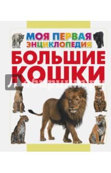 Большие кошки издательство аст большие книги для умных малышей