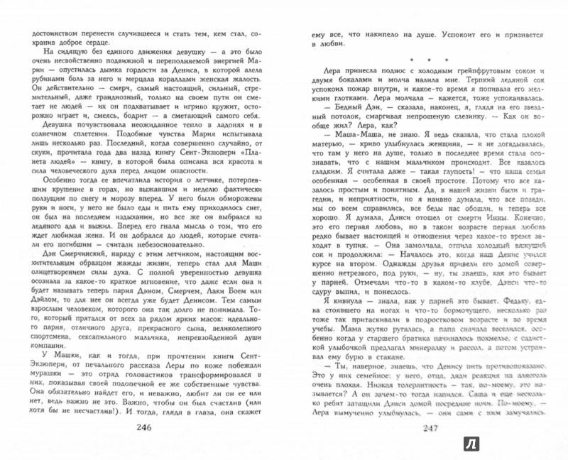 Иллюстрация 1 из 10 для Мой идеальный смерч. Часть 3 - Анна Джейн | Лабиринт - книги. Источник: Лабиринт
