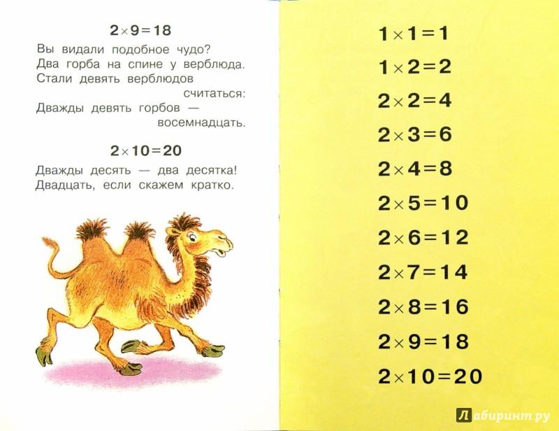 Иллюстрация 1 из 15 для таблица умножения в стихах андрей усачев.