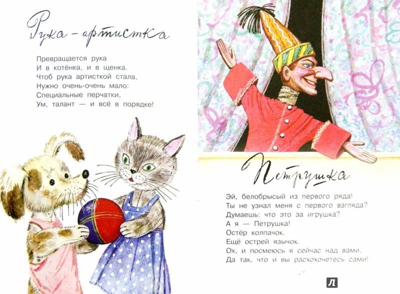 Иллюстрация 1 из 13 для Стихи любимых поэтов - Пушкин, Лермонтов, Маршак | Лабиринт - книги. Источник: Лабиринт