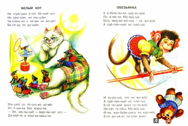 Иллюстрация 1 из 6 для Цирк - Самуил Маршак | Лабиринт - книги. Источник: Лабиринт