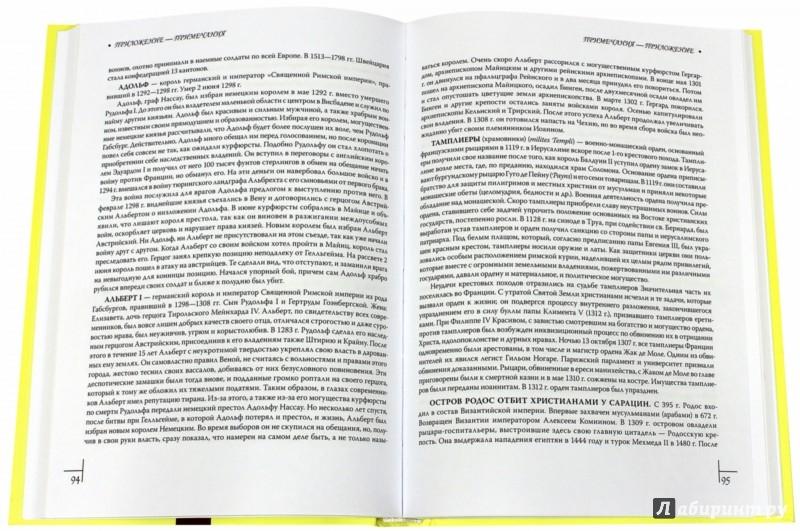 Иллюстрация 1 из 10 для О семи вторичных разумах, или духах, управляющих миром под божественным водительством - Иоганн, аббат | Лабиринт - книги. Источник: Лабиринт