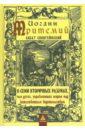 О семи вторичных разумах, или духах, управляющих миром под божественным водительством, Иоганн Тритемий,аббат Спонгеймский