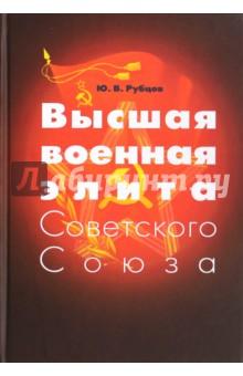 Высшая военная элита Советского Союза. Опыт социокультурного портретирования