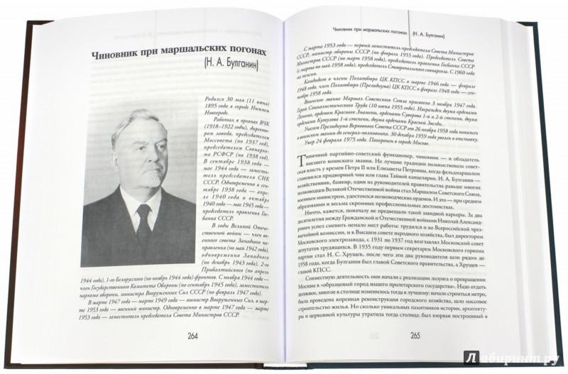 Иллюстрация 1 из 10 для Высшая военная элита Советского Союза. Опыт социокультурного портретирования - Юрий Рубцов | Лабиринт - книги. Источник: Лабиринт