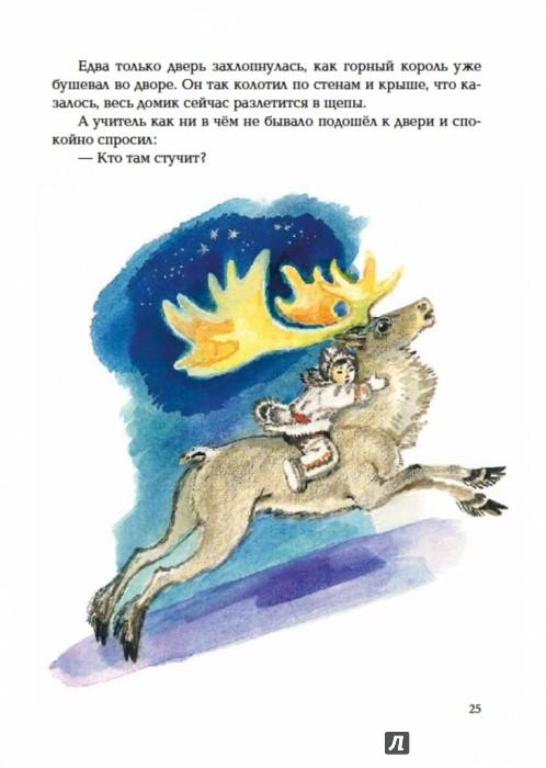 Иллюстрация 1 из 75 для Сампо-Лопарёнок - Сакариас Топелиус | Лабиринт - книги. Источник: Лабиринт