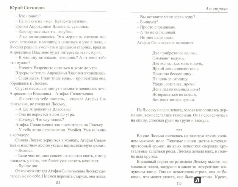 Иллюстрация 1 из 7 для Лес страха - Юрий Ситников | Лабиринт - книги. Источник: Лабиринт