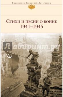 Стихи и песни о войне 1941 - 1945 марчуков а от ленинграда до берлина воспоминания артиллериста о войне и однополчанах 1941 1945