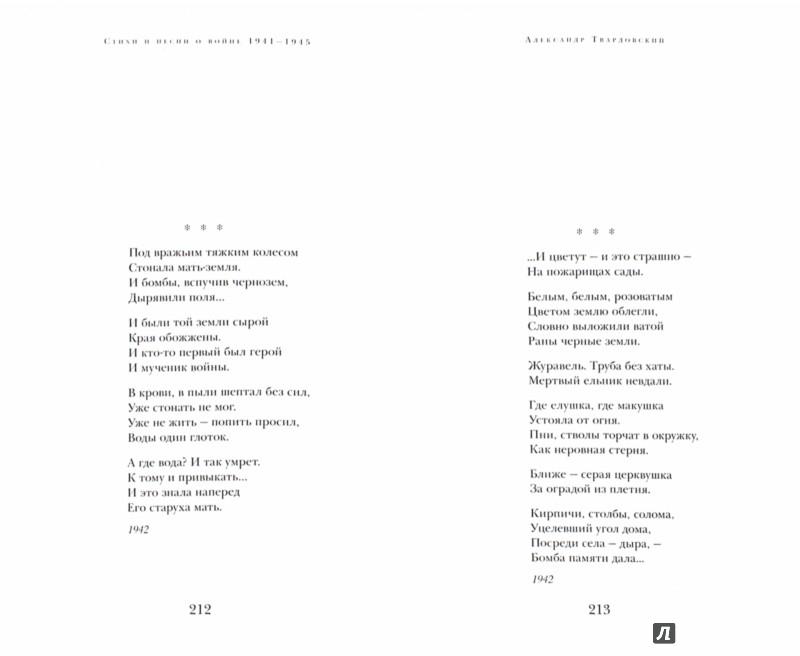 Иллюстрация 1 из 23 для Стихи и песни о войне 1941 - 1945   Лабиринт - книги. Источник: Лабиринт