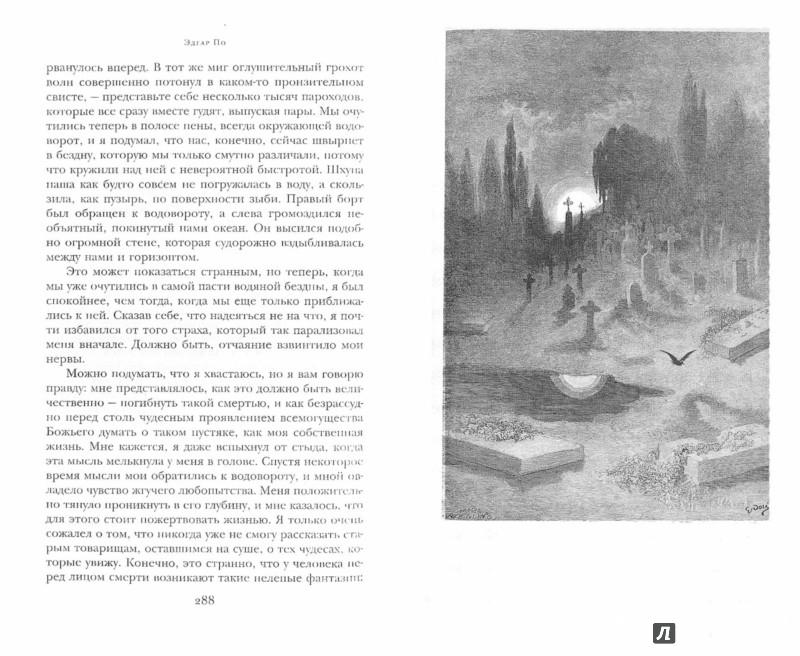 Иллюстрация 1 из 19 для Золотой жук. Рассказы. Стихотворения - Эдгар По | Лабиринт - книги. Источник: Лабиринт