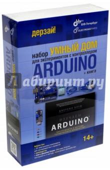 Arduino. Набор для экспериментов + Книга Умный дом в минске сверхяркие светодиоды