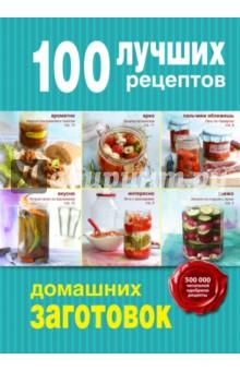 100 лучших рецептов домашних заготовок от Лабиринт