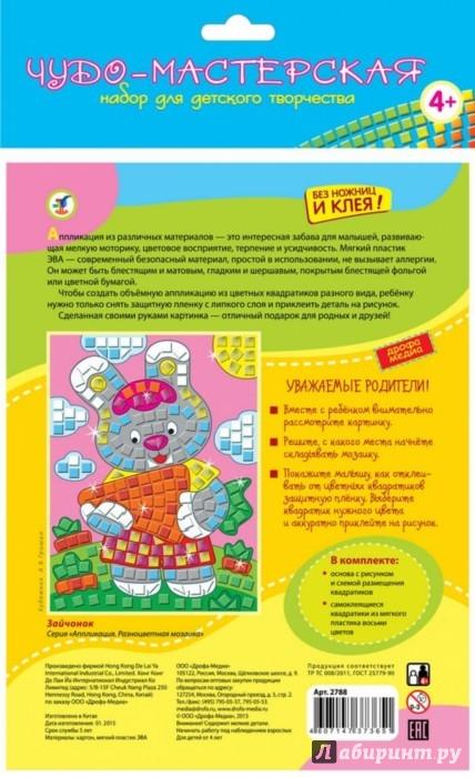 """Иллюстрация 1 из 5 для Разноцветная мозаика """"Зайчонок"""" (2788)   Лабиринт - игрушки. Источник: Лабиринт"""