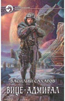 Вице-адмирал василий сахаров вице адмирал
