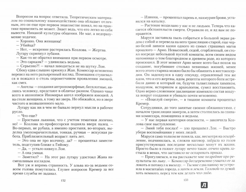 Иллюстрация 1 из 13 для Ведьма и закон - Евгения Чепенко | Лабиринт - книги. Источник: Лабиринт