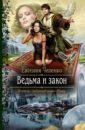 Чепенко Евгения Андреевна Ведьма и закон