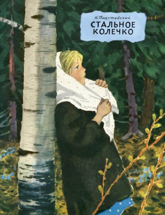 Иллюстрация 1 из 73 для Стальное колечко - Константин Паустовский | Лабиринт - книги. Источник: Лабиринт