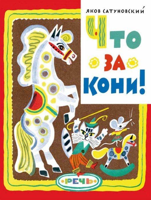 Иллюстрация 1 из 67 для Что за кони! - Яков Сатуновский | Лабиринт - книги. Источник: Лабиринт
