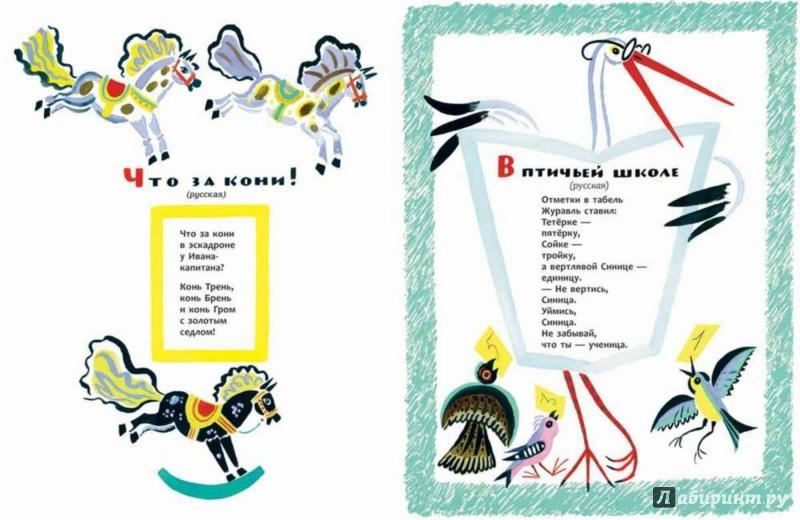 Иллюстрация 1 из 63 для Что за кони! - Яков Сатуновский | Лабиринт - книги. Источник: Лабиринт