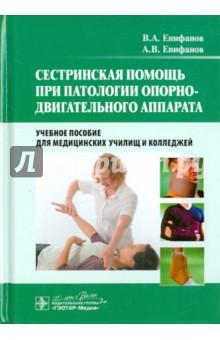 Сестринская помощь при патологии опорно-двигательного аппарата. Учебное пособие