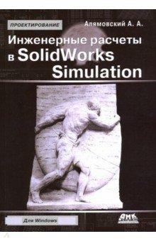 Инженерные расчеты в SolidWorks Simulation solidworks 2009机械设计实例精解(附cd光盘1张)