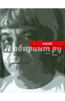 Лавут-Хуторянский Юрий Владимирович » Голос травы