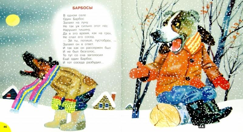 Иллюстрация 1 из 36 для Кит и кот - Борис Заходер | Лабиринт - книги. Источник: Лабиринт