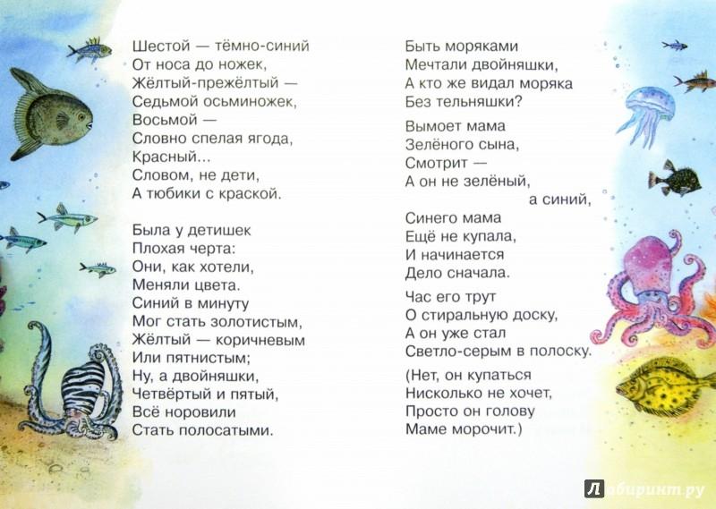 Иллюстрация 1 из 20 для Стихи для малышей - Эдуард Успенский | Лабиринт - книги. Источник: Лабиринт