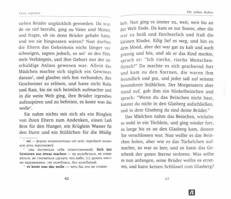 Иллюстрация 1 из 25 для Бременские музыканты и другие сказки - Гримм Якоб и Вильгельм | Лабиринт - книги. Источник: Лабиринт