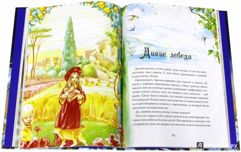 Иллюстрация 1 из 36 для Андерсен. Сказки - Ханс Андерсен   Лабиринт - книги. Источник: Лабиринт