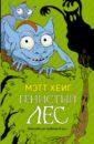 Хейг Мэтт Тенистый лес