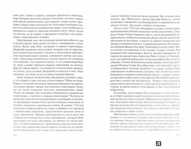 Иллюстрация 1 из 17 для Ода политической глупости. От Трои до Вьетнама - Барбара Такман | Лабиринт - книги. Источник: Лабиринт