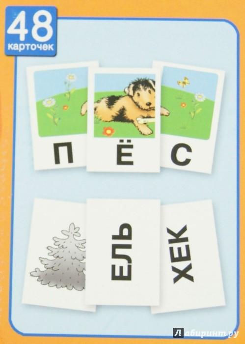 Иллюстрация 1 из 7 для Кит. Слова из одного слога с мягкими согласными. 3 уровень | Лабиринт - книги. Источник: Лабиринт